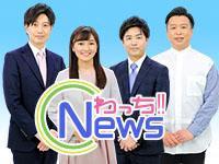 わっち!!News