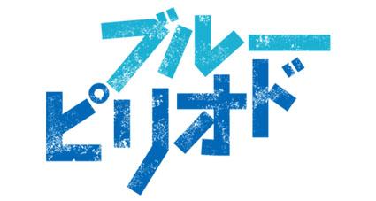 スーパーアニメイズム ブルーピリオド